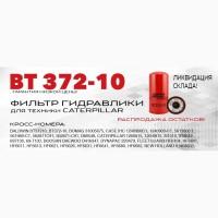 Фильтр гидравлический BT 372-10 для техники Caterpillar