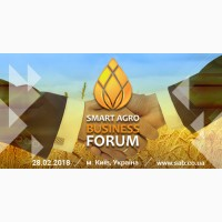Smart Agro business forum - агро форум 28 лютого 2018