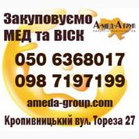 Закуповуємо мед, Кіровоградська Черкаська Миколаївська обл