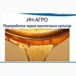 ИН-АГРО: Переработка масличных культур