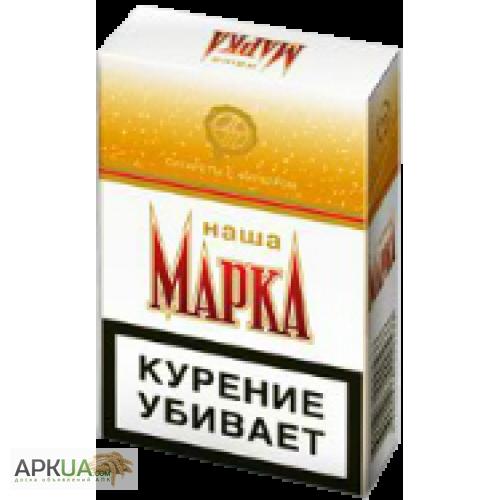 наша марка сигареты купить оптом