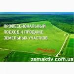 Куплю земли в Борисполе и Бориспольском районе
