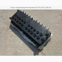 Ремонт гидрораспределителей марок РХ-346, РМ-12, RM-316