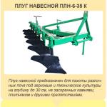 Плуг ПЛН 6-35