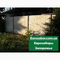 Железобетонные заборы в Запорожье