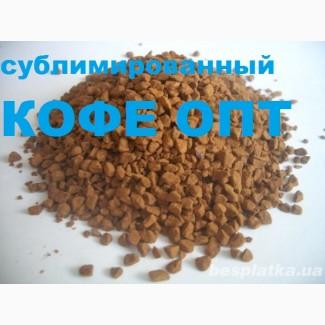 Кофе опт. Купить растворимый кофе весовой