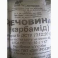 Продам Карбамид по Украине и на экспорт