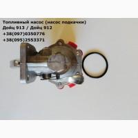 Топливный насос (насос подкачки) Дойц 913 / Дойц 912