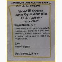 Комбикорм полнорационный Best Mix и Старый Мельник
