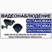 Установка систем видеонаблюдения. Охранное видеонаблюдение в Одессе