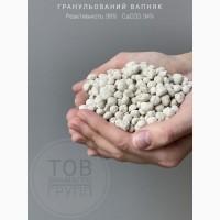 Продам Вапняк гранульований СаСО3: 94%; СаО: 53 %