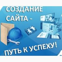 Купить сайт, Сайт визитка, Лендинг, Разработка сайтов, Одностраничный сайт