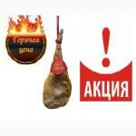 АКЦИЯ. Окорок Хамон serrano bodega CUMBRE REAL 7кг (12+ мес.) Испания, ОПЛАТА ПО ПОЛУЧЕНИИ
