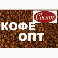 Сублимированный кофе Cocam, Кофе опт
