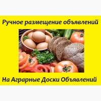 АГРО объявления для предприятий. Реклама на агро-досках. Днепр