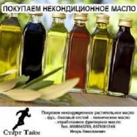 Олія рослинна технічна куплю