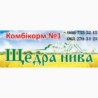 Полнорационный комбикорм ТМ Щедра Нива для птицы и с/х животных
