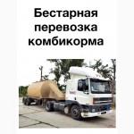 Бестарная перевозка, доставка комбикорма и других сыпучих продуктов