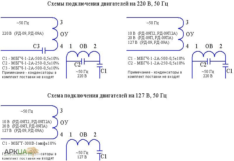 Схема реверса двигателя рд 09