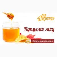 Підприємство на постійній основі закуповує мед від 100 кг