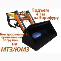 Погрузчик фронтального типа КУН для ЮМЗ и МТЗ