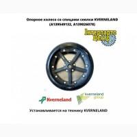 Опорное колесо со спицами сеялки KVERNELAND (A139549132, A139026078)