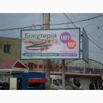 Аренда рекламных щитов по всей территории Украины