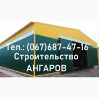 АНГАРЫ | Склады | ЦЕХА | Строительство под КЛЮЧ Киев || Выгодные Цены