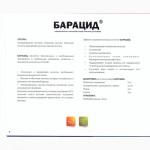 Барацид - ацидофільний та консервуючий препарат для кормів