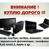 Купим дорого по максимально-выгодной для вас цене ваш компьютер, ноутбук, нетбук и др