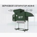 Продаем сепараторы для очистки зерна и подготовки посевного материала ИСМ-5 (ISM-5)