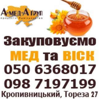 Куплю МЕД Кіровоградська, Черкаська, Миколаївська