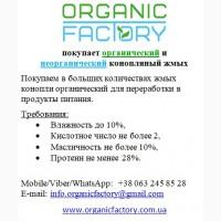 Покупаем органический и неорганический конопляный жмых