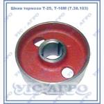 Шкив тормоза Т-25, Т-16, 7.38.103