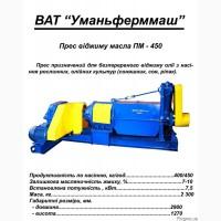 Олійний прес МП-450 ТОРГ