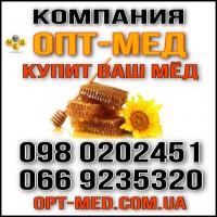 Закупаем мед в Черкасской, Кировоградской, Николаевской обл.)))