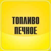 Печное топливо Ивано-Франковск