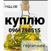 Закупаем масло техническое горчичное ореховое подсолнечное соевое рапсовое фуз перлит жвс