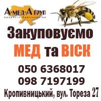 Підприємство закуповує мед оптом Кіровоградська Черкаська обл