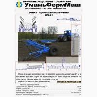СГ Техника ПрАТ Уманьферммаш СГП-21
