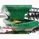 Огромный разбрасыватель МВУ(мвд)1200 кг