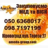 Куплю мед разнотравья оптом в Кировоградской и прилегающих областях