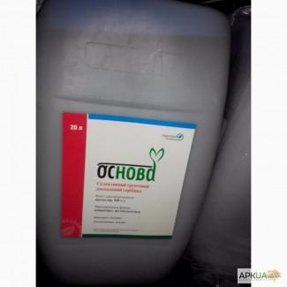Продам гербіцид ОСНОВА(аналог ХАРНЕСА)