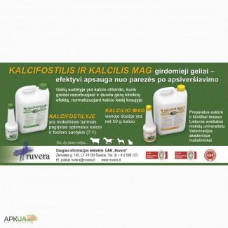 КАЛЬЦИФОСТИЛ - для лечения и профилактики парезов коров после отёла и во время его