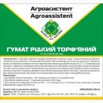 Гумат калію (ТМ Агроасистент)