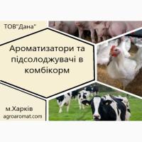 Поставка АРОМАТИЗАТОРОВ в корма для с/х животных