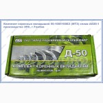 Вкладыши коренные МТЗ (50-1005100-Б3) ЗПС Тамбов