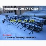 Новинка Сцепка СЗБ-8М(ЗУБОВАЯ)Реально в 2017году!!! сцепка борон, сцепки боронок, сцепка