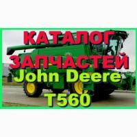 Каталог запчастей Джон Дир T560 - John Deere T560 на русском языке