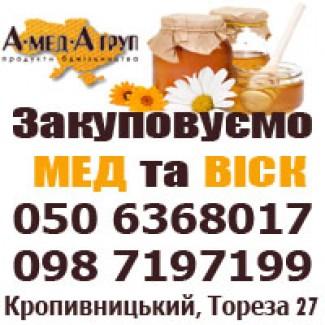 Закуповуємо МЕД Кіровоградська, Миколаївська, Черкаська області